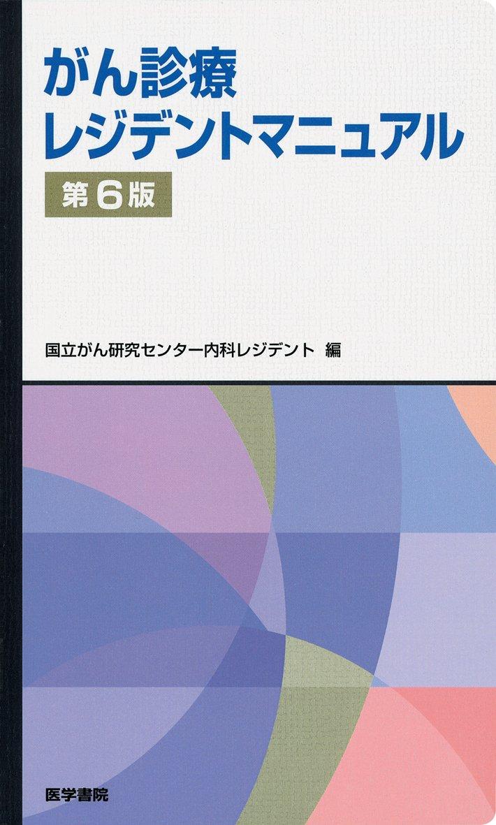 Download Gan shinryo rejidento manyuaru. ebook