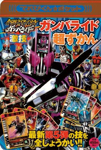 Kamen Rider Battle Ganbaride Geki skill super picture book (TV Kun Pocket) (2009) ISBN: 4091124151 [Japanese Import]