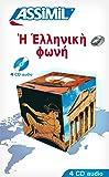 Le Grec ancien ; Enregistrements CD Audio (x4)