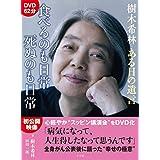 樹木希林 ある日の遺言 食べるのも日常 死ぬのも日常 (DVDブック)