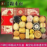 北京稻香村糕点点心大礼盒5.2斤21个品种北京特产