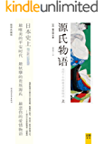 源氏物语(插图典藏版)