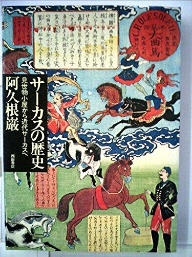 サーカスの歴史―見世物小屋から近代サーカスヘ (1977年)
