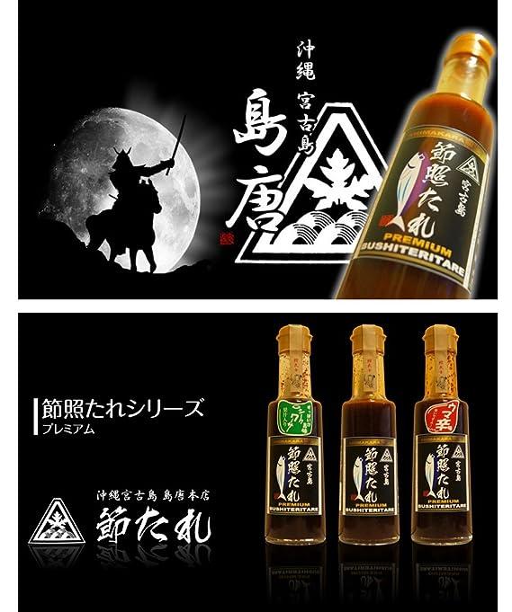 Bushi Teri Tare Premiam [Japanese Samurai Source] Umami-rich & Spicy: Amazon.es: Alimentación y bebidas