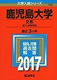 鹿児島大学(文系) (2017年版大学入試シリーズ)