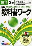 中学教科書ワーク 教育出版版 自然の探究 中学校理科 2年