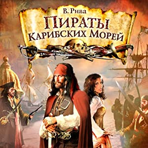 Piraty Karibskih morej [Pirates of the Caribbean Sea] Audiobook