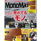 Mono Max 2018年4月号