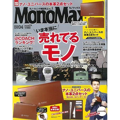 Mono Max 2018年4月号 画像
