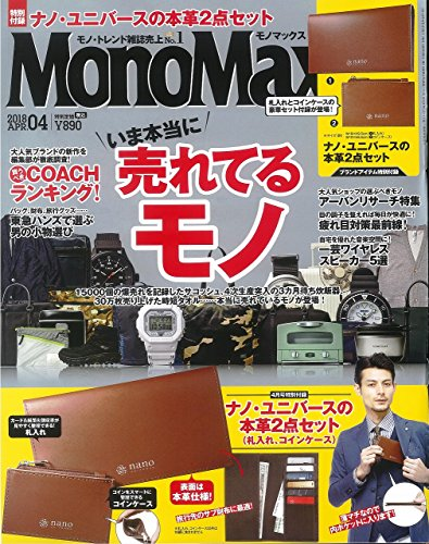 Mono Max 2018年4月号 大きい表紙画像