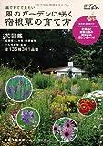 風のガーデンに咲く宿根草の育て方―庭で育てて見たい (Musashi Mook ガーデン&ガーデンMook)