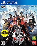 Ryugagotoku A revolution! New price version