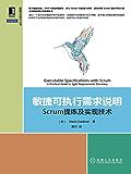 敏捷可执行需求说明:Scrum提炼及实现技术 (敏捷开发技术丛书)