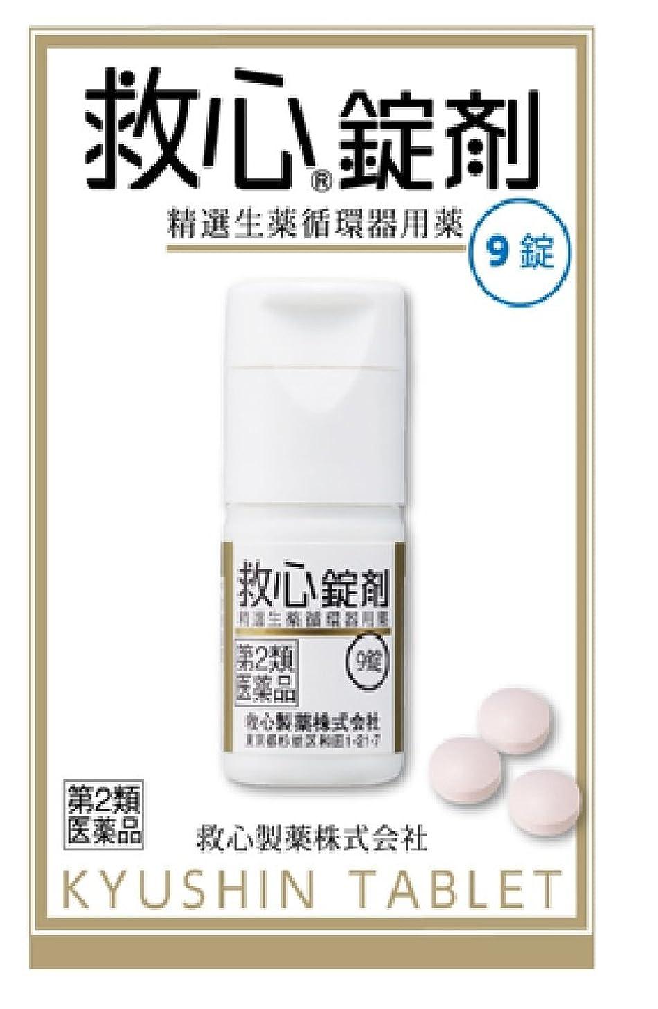 ベーコン消化パフ【第3類医薬品】牛黄カプセル 2カプセルx12個入り