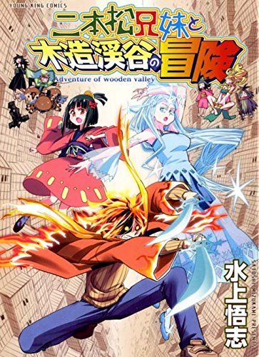 二本松兄妹と木造渓谷の冒険: コミック YKコミックス (ヤングキングコミックス)