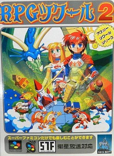 RPGツクール 2 (RPG)