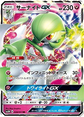ポケモンカードゲーム/PK-SM3N-038 サーナイトGX RR