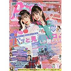 Popteen 最新号 サムネイル