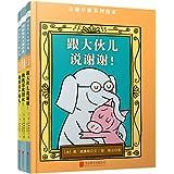 童立方·小猪小象系列(套装共3册)