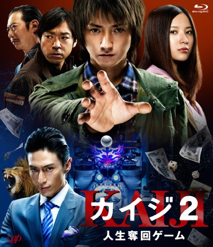 カイジ2〜人生奪回ゲーム〜 Blu-ray