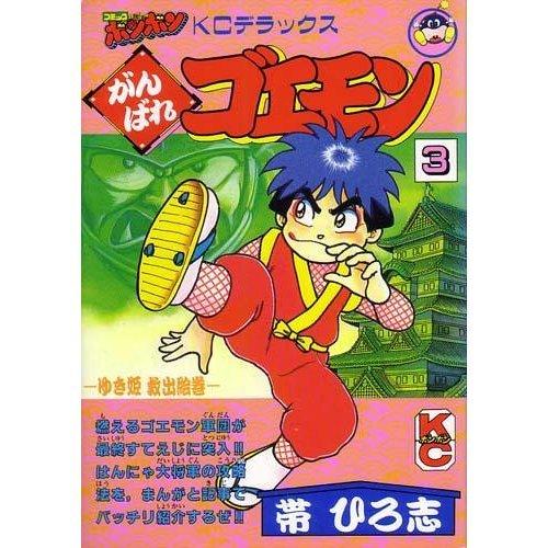 Ganbare Goemon 3 (comic bonbon deluxe) (1992) ISBN: 4063193233 [Japanese Import]