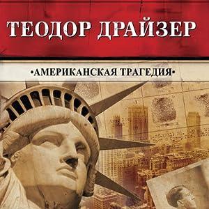 Amerikanskaja tragedija Audiobook