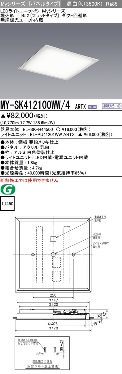 感謝の声続々! 三菱電機 B077M8G49J ARTX 施設照明 LEDスクエアベースライト Myシリーズ ライトユニット形 パネルタイプ 埋込形□450(フラットタイプ) FHP45形×4灯相当 施設照明 クラス1200 ダクト回避形 温白色 連続調光(無線制御) MY-SK412100WW/4 ARTX B077M8G49J, コトオカマチ:3f782487 --- a0267596.xsph.ru
