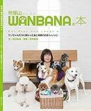帝塚山WANBANAワンバナの本,手作り食,おやつ,ケーキのレシピ 愛犬が健康に過ごす毎日 古川弘美 著