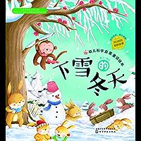 幼儿科学启蒙童话绘本.下雪的冬天