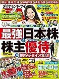 ダイヤモンドZAi(ザイ) 2015年 03月号 [雑誌]