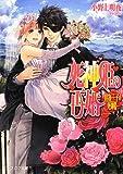 死神姫の再婚 -怪物王子の死神姫- (ビーズログ文庫)