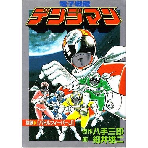 Electronic squadron Denjiman (St comics-Toei super sentai series) (1999) ISBN: 4886531318 [Japanese Import]