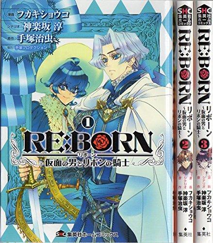 RE:BORN 仮面の男とリボンの騎士 コミック 1-3巻セット (ホームコミックス)