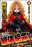 Oda Nobuna no Yabou Vol.4 (Novel)