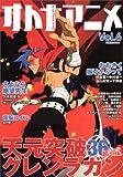 オトナアニメVol.6 (洋泉社MOOK)