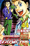 God Hand Teru (44) (Kodansha Comics-SHONEN MAGAZINE COMICS (4073 volumes)) (2008) ISBN: 4063840735 [Japanese Import]