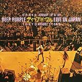 Deep Purple: Live In Japan 1972 (Audio CD)