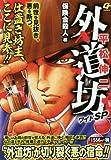 外道坊ワイドSP 保険金殺人編 (Gコミックス)
