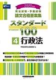 司法試験・予備試験 スタンダード100 (4) 行政法 2020年 (司法試験・予備試験 論文合格答案集)