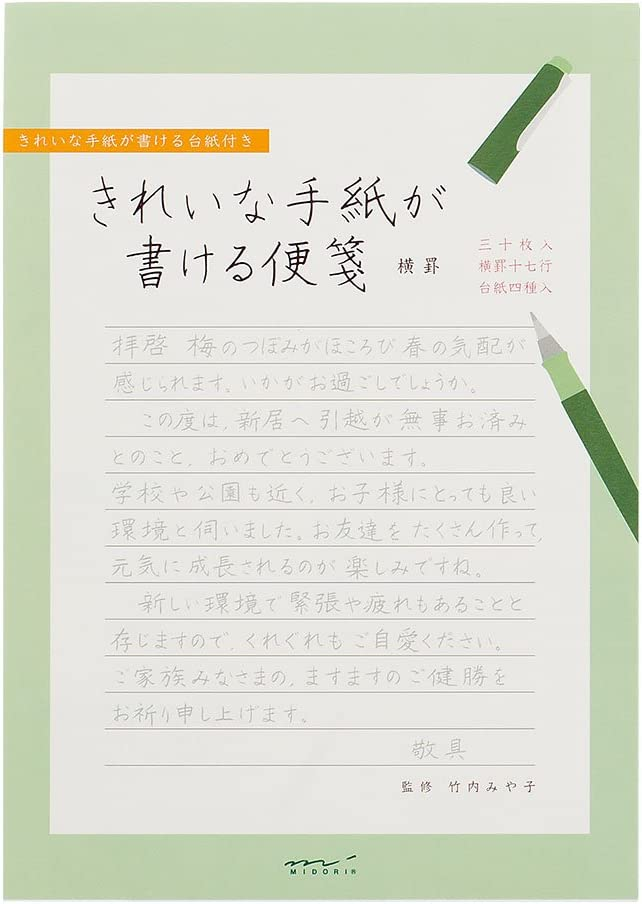 Amazon | ミドリ 便箋 きれいな手紙が書ける便箋 横罫 20515006 ...