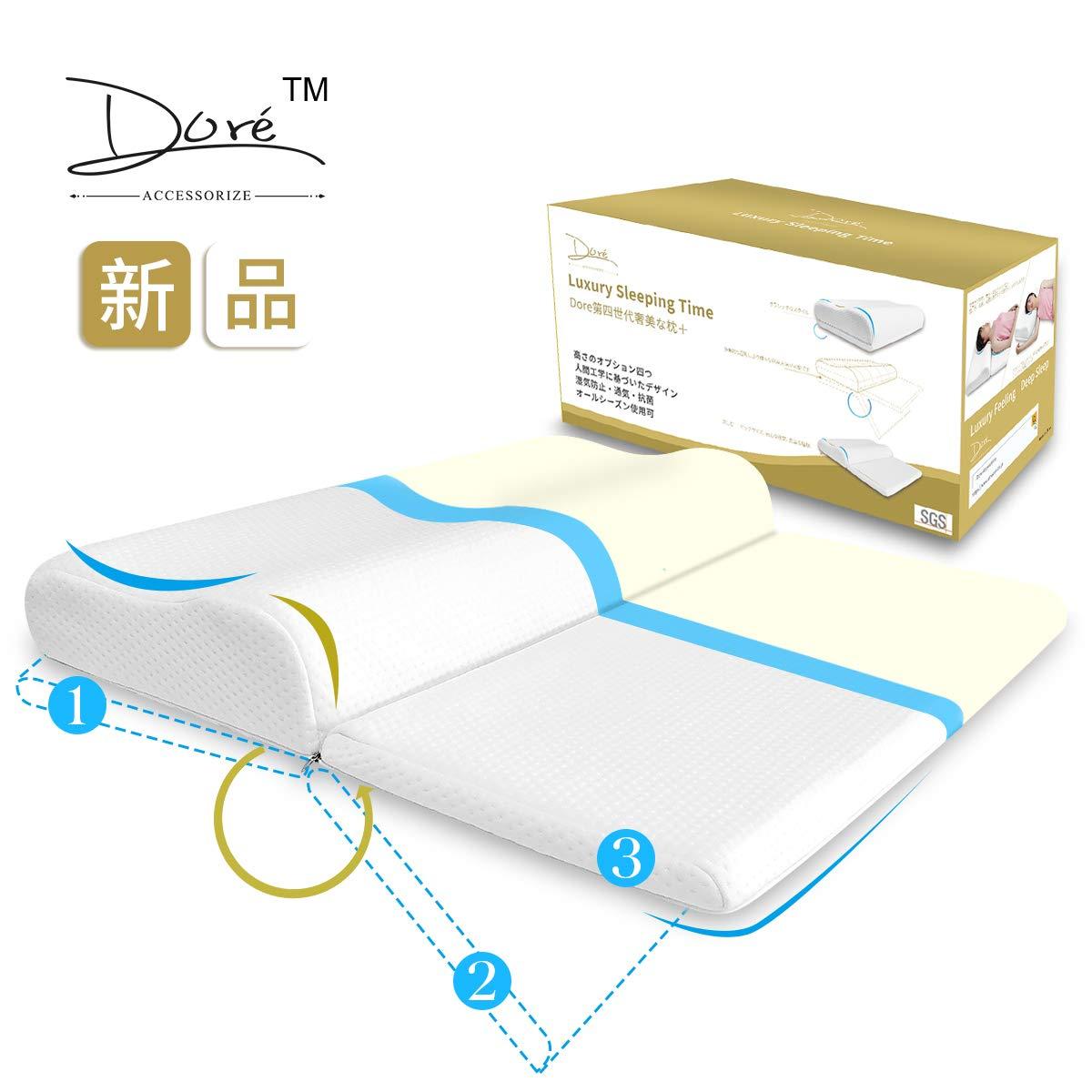 (Dore)第四世代 高級な変形枕