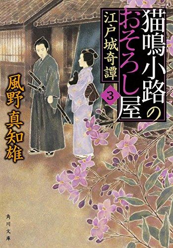 猫鳴小路のおそろし屋 (3) 江戸城奇譚 (角川文庫)