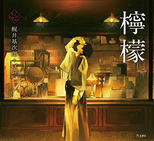 乙女の本棚4 檸檬 (立東舎)