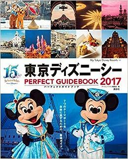 JAPAN Tokyo DisneySea Perfect Guide Book 2017 Disney