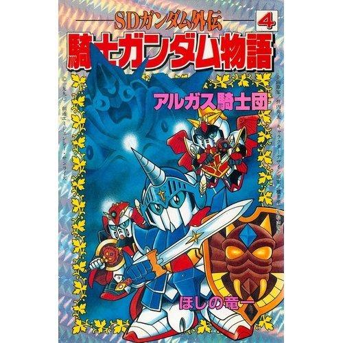 SD Gundam Gaiden Knight Gundam Story (4) Argos Knights (comic bonbon KC) (1991) ISBN: 4063216063 [Japanese Import]