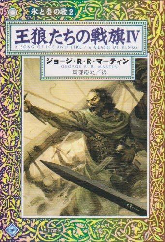 王狼たちの戦旗〈4〉―氷と炎の歌〈2〉 (ハヤカワ文庫SF)