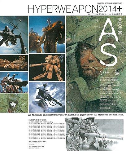 Hyper Weapon 2014 + mirai heiki future weapons AS (Art Book )[JAPANESE EDITION]