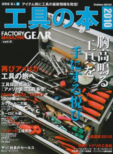 Joy and tools explore hourouki to hand tool throbbed. Chest 2010-Factory gear magazinevol this tool