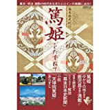 Visiting the Atsuhime - Bakumatsu history Journey (CARTOP MOOK) ISBN: 4875146663 (2007) [Japanese Import]