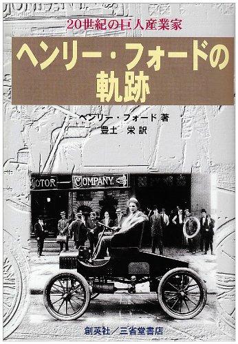 20世紀の巨人産業家ヘンリー・フォードの軌跡